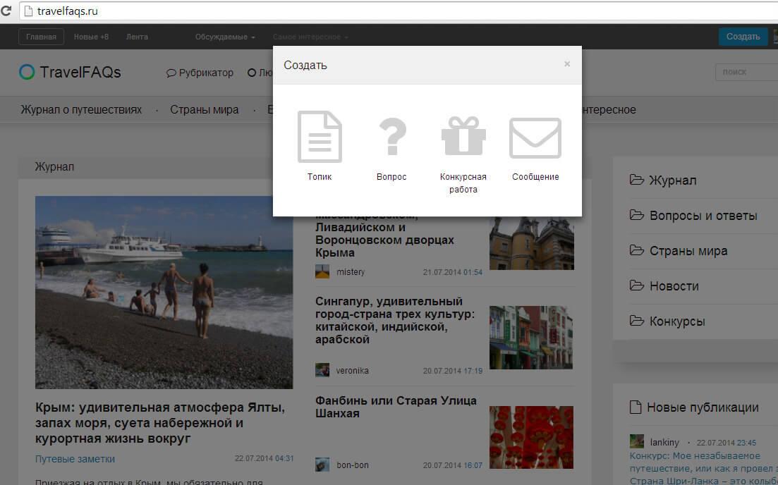 как создать статью на сайте travelfaqs.ru