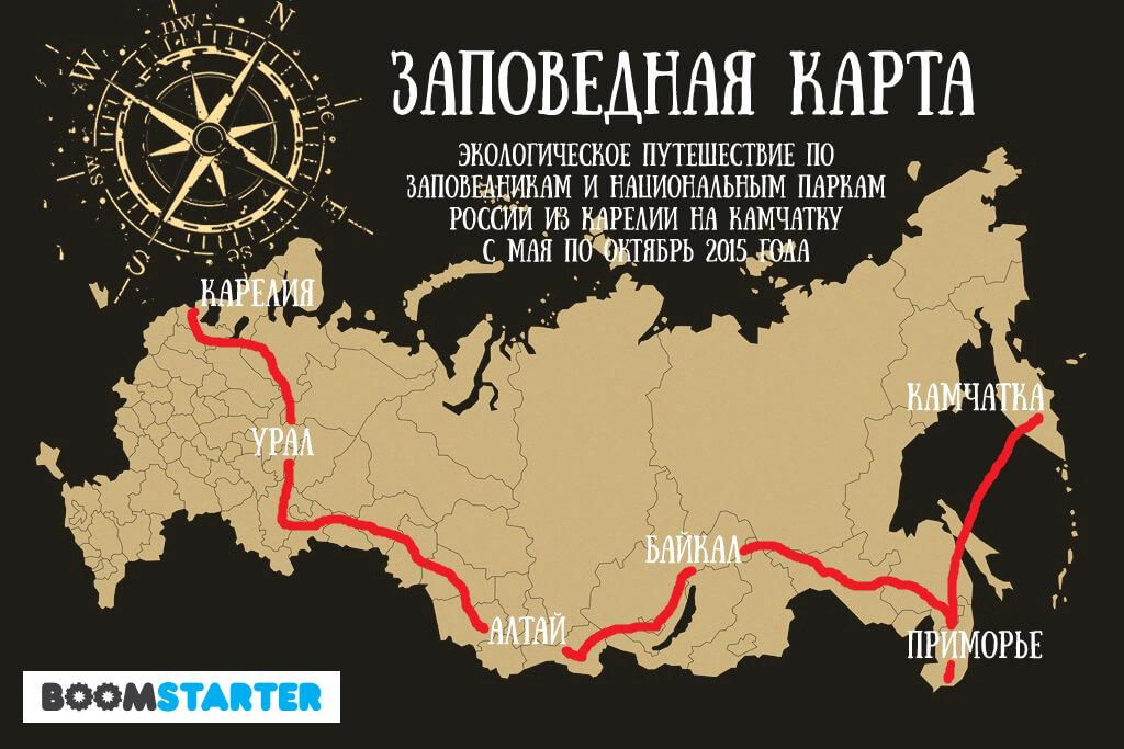 проект Заповедная карта